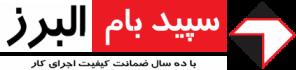ایزوگام سپید بام البرز