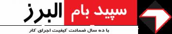 سپید بام البرز | 09196752206